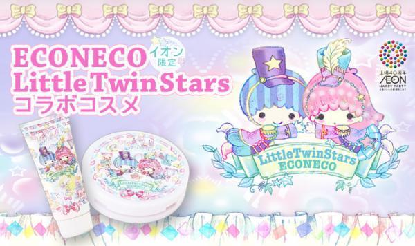日本ECONECO X Little Twin Star化妝品(圖:Sanrio Hong Kong)