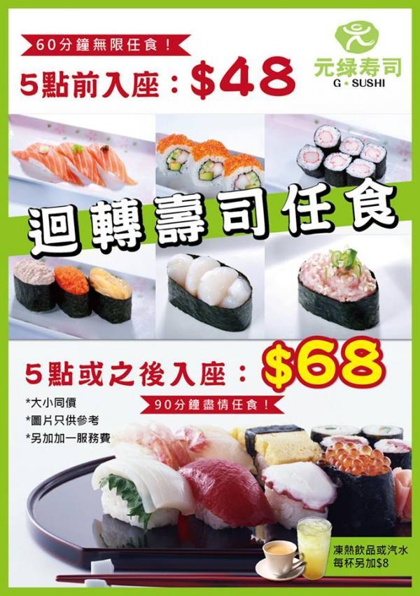 $48任食!元綠壽司迴轉壽司放題(圖:FB@元綠壽司 G.Sushi)