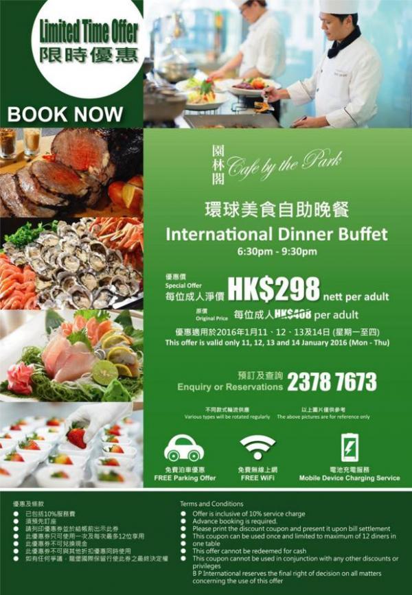 限時優惠!龍堡國際環球美食自助晚餐(圖:FB@B P International 龍堡國際)