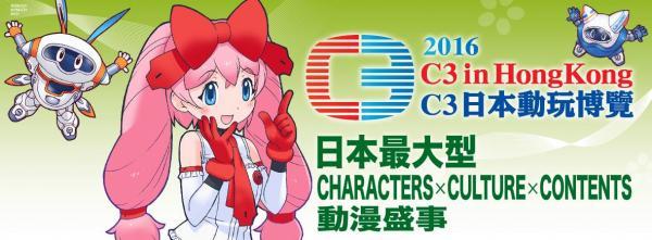 場地歷來最大!C3日本動玩博覽2016