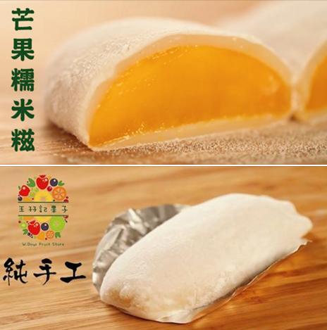 夢想島市集 有王孖記果子芒果糯米糍食!(圖:FB@夢想島市集)