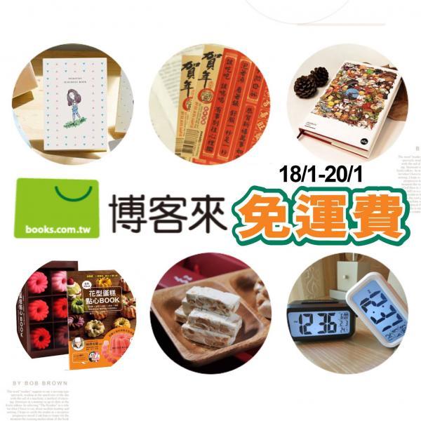 只限3日!博客來 香港7仔提貨免運費