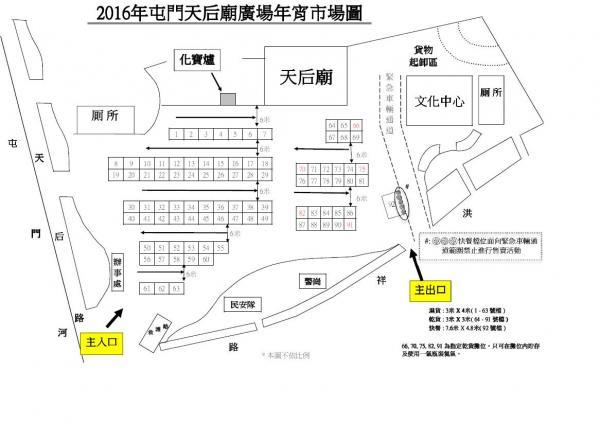 香港年宵花市2016 (屯門天后廟廣場)