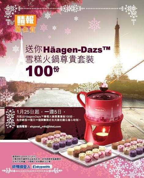 號外!《晴報》送100份Häagen-Dazs™雪糕火鍋 尊貴套裝