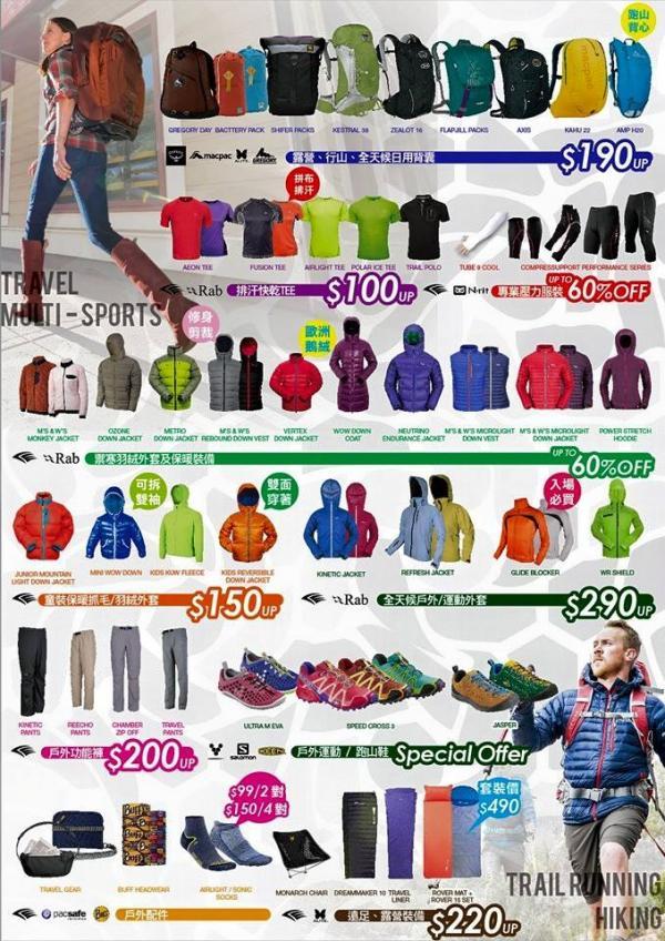 低至7折!國際戶外旅遊服飾、裝備Samples Sales
