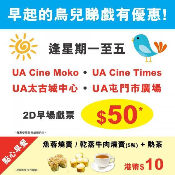 $50睇2D!四間UA戲院推早場優惠(圖:FB@UA Cinemas)