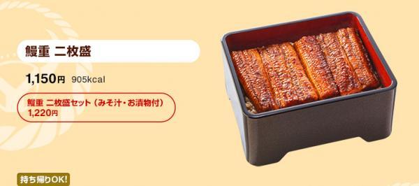 香港都有得食!吉野家推鰻魚飯套餐(圖:日本吉野家官網)