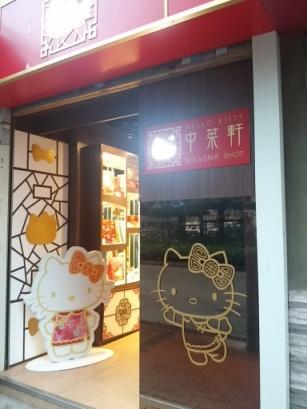 3大開幕優惠!Hello Kitty中菜軒精品店開幕