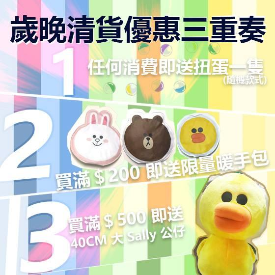歲晚開倉!工廈LINE Friends精品店大減價(圖:FB@Toys Champion)