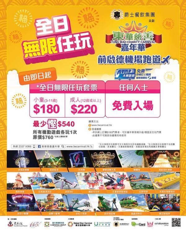東華嘉年華宣佈免費入場 增設無限任玩套票