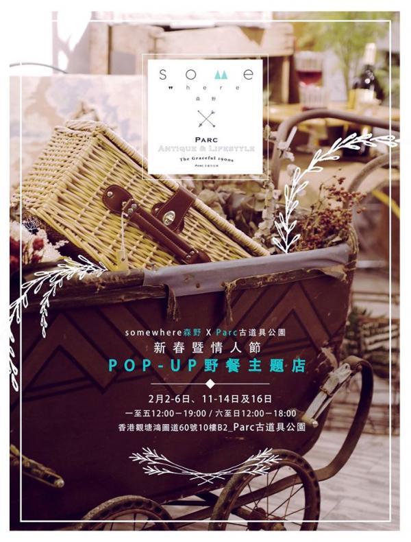 森野x古道具公園 Pop-Up野餐主題店(圖:fb@森野somewhere)