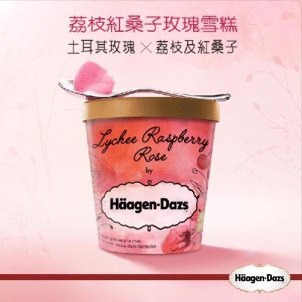 便利店有售! Häagen-Dazs期間限定花味雪糕(圖:FB@Haagen-Dazs)