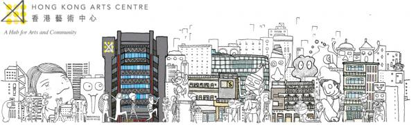 香港藝術中心開放日2016(圖:香港藝術中心網站)