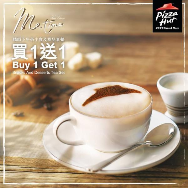 買一送一!Pizza Hut一周7日下午茶優惠(圖:FB@Pizza Hut HK )