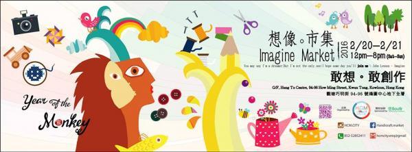 敢想敢創作!HCM 手作搖籃「想像。市集」 圖:fb@HCM 手作搖籃