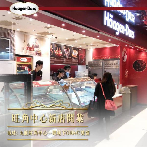 買二送二!Häagen-Dazs新店開業優惠