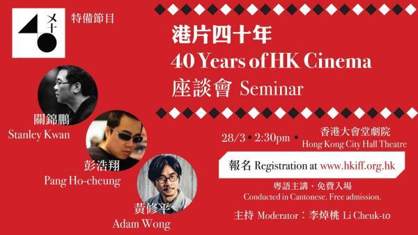 學生優惠票$25!第40屆香港國際電影節