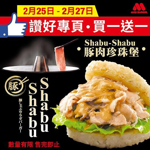3日限定!Mos Burger指定漢堡買一送一(圖:FB@Mos Burger Hong Kong)