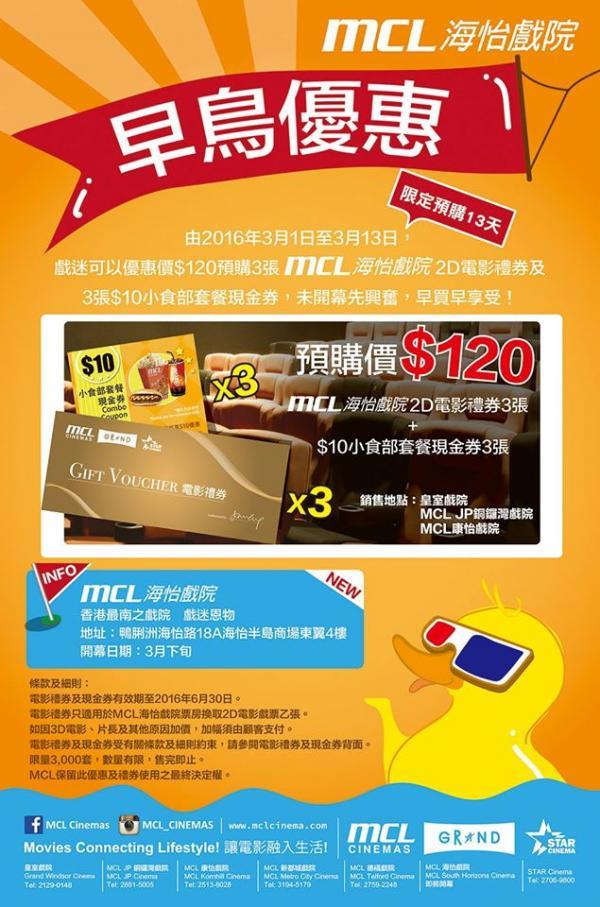 早鳥限定預購優惠!MCL海怡戲院3月下旬開幕(圖:FB@MCL Cinemas)