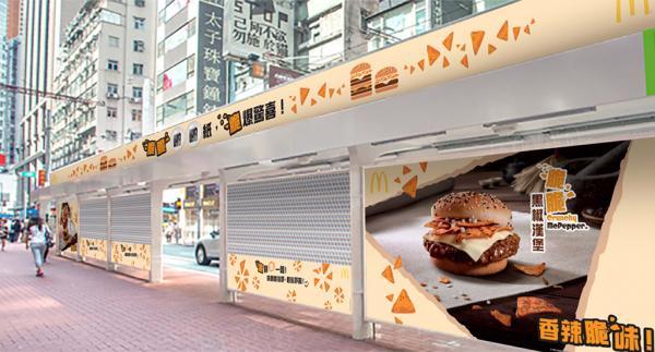 脆脆珍寶!麥當勞巨型「啪啪紙牆」現身電車站