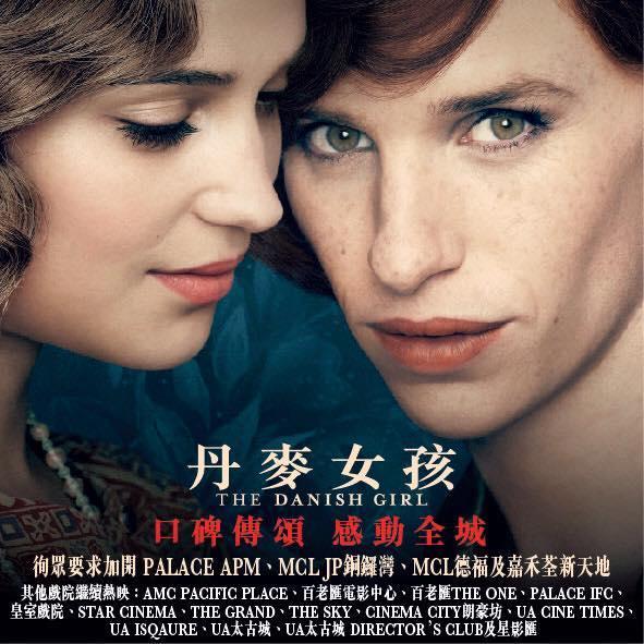 區區都有!《丹麥女孩》加開4間戲院(圖:FB@ Universal Pictures Hong Kong)