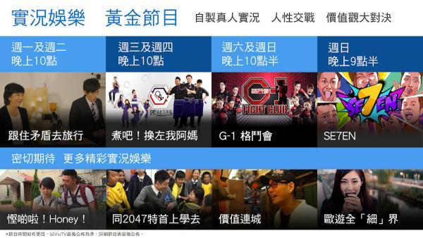 免費電視台ViuTV 4月6日開台(圖:官網)
