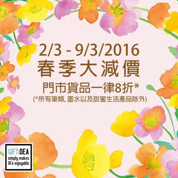 文具雜貨小店Gift Idea 春季大減價(圖:FB@Gift Idea)