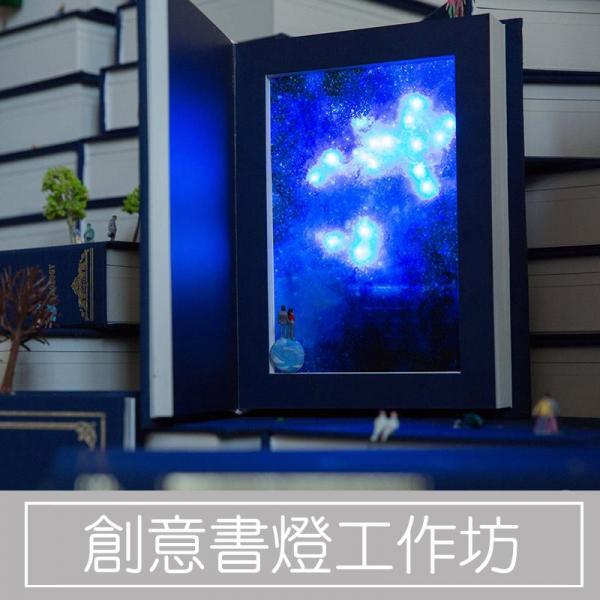 自製星空書燈!希慎創意藝術工作坊(圖:fb@Hysan Place及利舞臺)