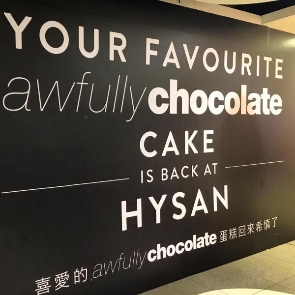 買一送一再臨!Awfully Chocolate限時優惠(圖:FB@Awfully Chocolate HK)