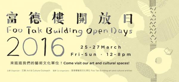 圖: FB@富德樓開放日 Foo Tak Building Open Days