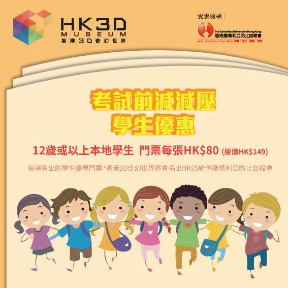 考試前放鬆下!香港3D奇幻世界推$80學生優惠