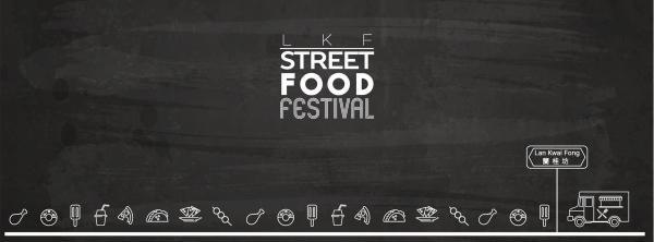 蘭桂坊Street Food Festival(圖:fb@LKF Street Food Festival)