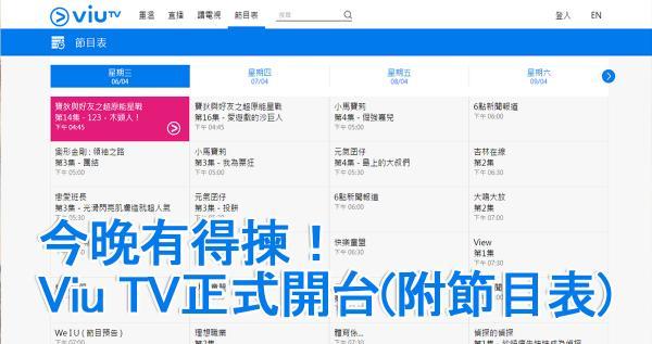 免費電視台ViuTV 4月6日開台