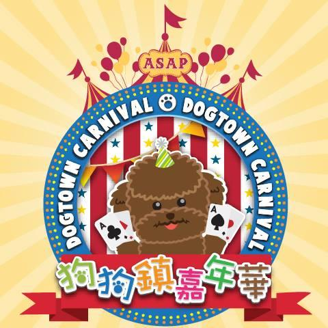 D2 Place狗狗鎮嘉年華(圖片來源:FB@Dog Town Carnival)