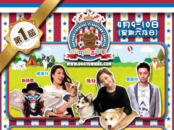 D2 Place狗狗鎮嘉年華 (圖片來源:FB@Dog Town Carnival)