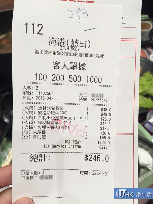 $38任飲任食火鍋?海港酒家分店限定優惠