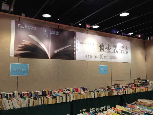 一律$10!商務印書館舊書義賣活動(圖:FB@商務印書館)