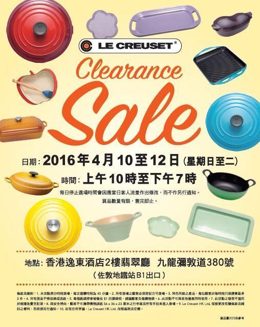 低至3折!LE CREUSET Clearance Sale