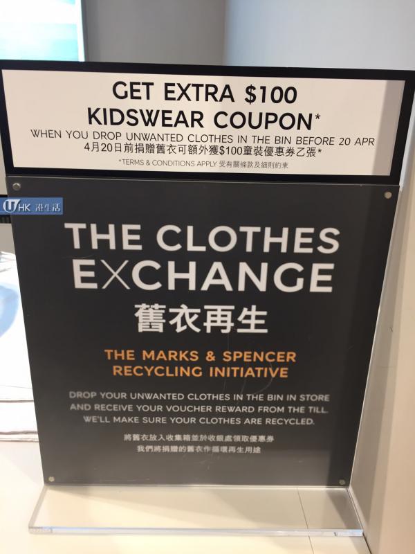 M&S舊衣回收! 送2張折扣優惠券