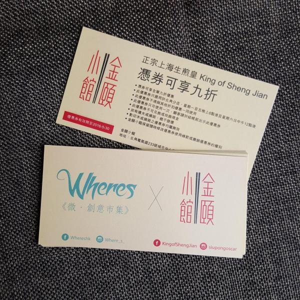 入場人士只要參與簡單遊戲,便有機會得飲食優惠券。(圖: fb@Wheres)
