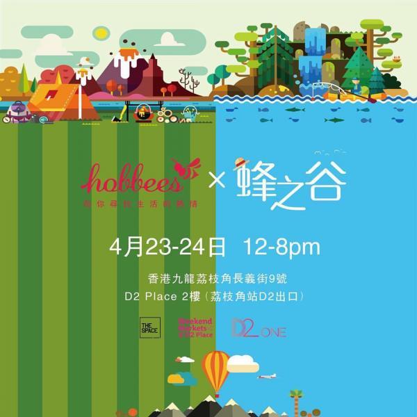 《Hobbees x 峰之谷市集》於本週末舉行。(圖: fb@Hobbees)