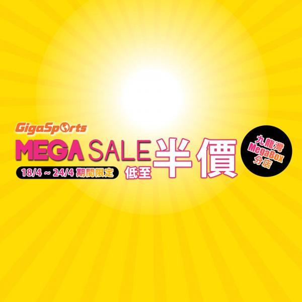 分店限定!GigaSports低至半價