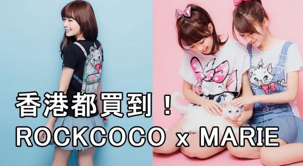 香港有售!ROCKCOCO x 迪士尼MARIE系列