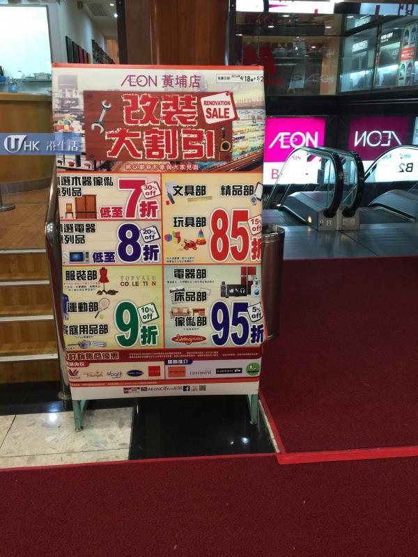文具精品85折!AEON黃埔店改裝大割引