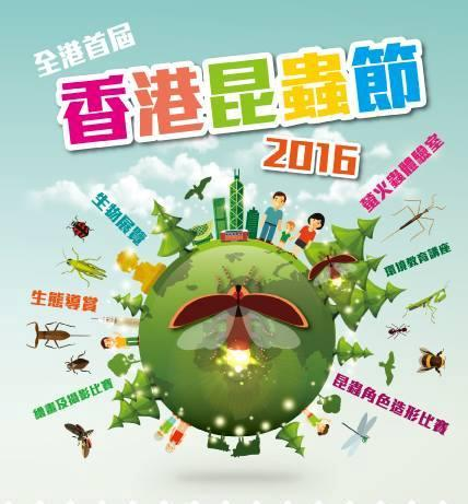 香港昆蟲節2016
