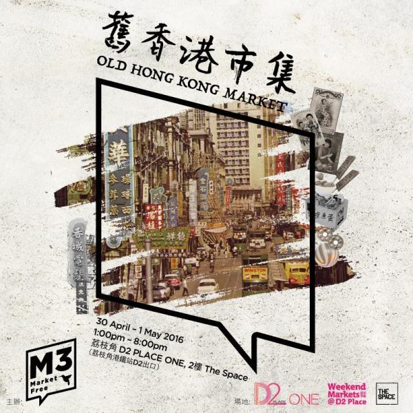 D2 Place週末市集是次以「舊香港」為主題(圖: fb@Market Free - M3)