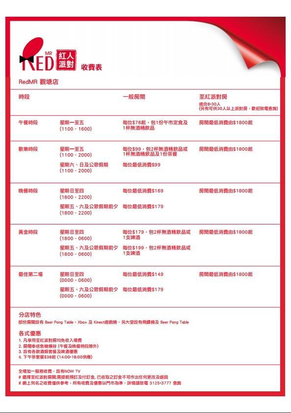 圖:Red MR官網