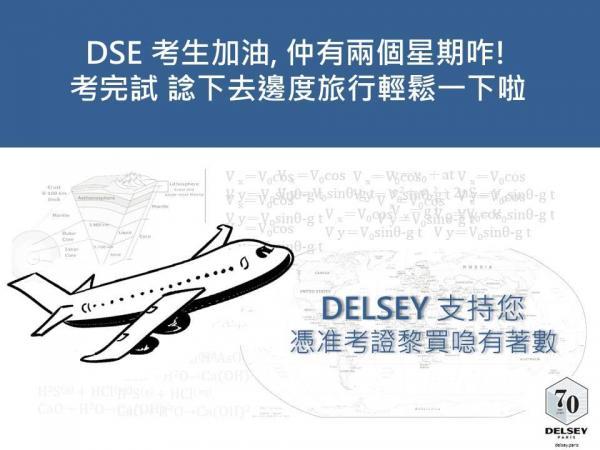 DELSEY喼低至6折!DSE考生專享優惠