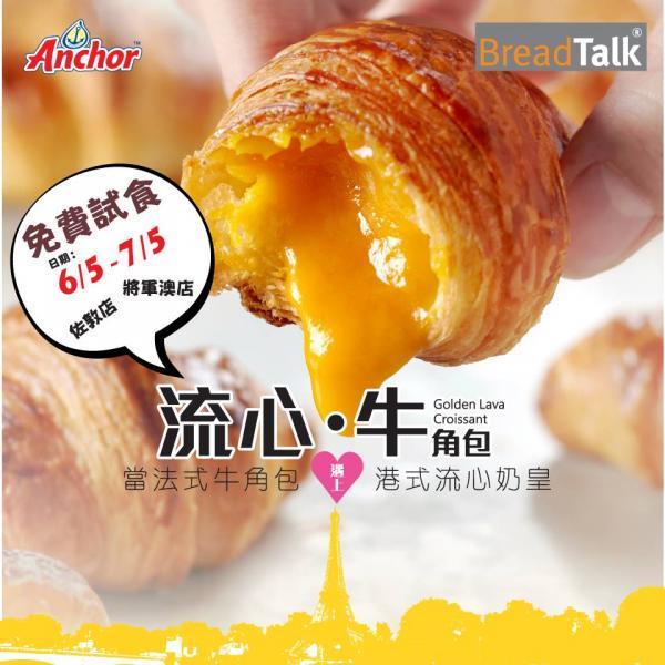免費試食!BreadTalk 流心奶黃牛角包(圖:FB@BreadTalk Hong Kong)