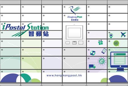 香港郵政新推自助領件櫃